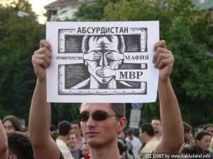Протест срещу подслушването и следеното в Интернет