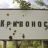 selo_krivonos9