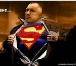 Бойко Супермен