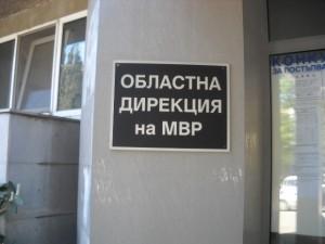 МВР Дирекция