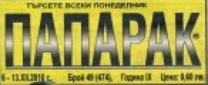 вестник Папарак