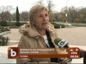 Майката на Мишел Бонев публично се отрече от нея