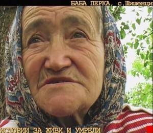 Баба Перка се кълне, че в с. Шишенци призраците и духовете се прескачат