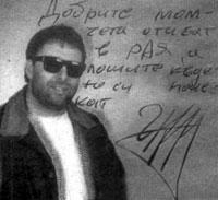 Иво Карамански - Кръстника