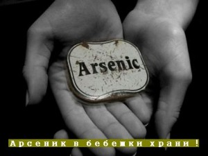 бебешко пюре арсеник