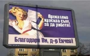 Срамните билбордове на Енчев