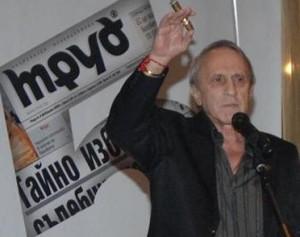 "Явочник Бор- Тошо Тошев  екс главен редактор на вестник ""Труд"""