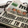"""Вестниците """" Труд """" и """" 24 часа"""", чието издание съдия Мария Георгиева постави под въпрос"""