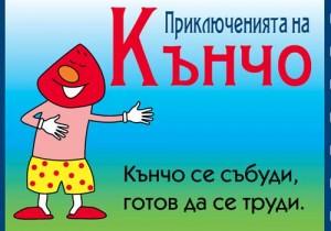 Пенисът Кънчо