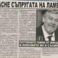 Факсимиле от вестник Папарак