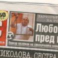 """Факсимиле """"България днес"""""""