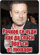 Димитър Рачков загрижен за брат си