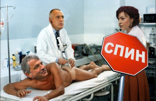 Колажът на който Бойко имунизира Москов от Фейсбук