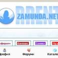 Замунда