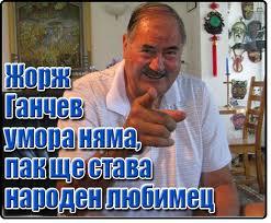 Жорж2