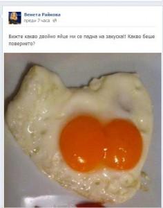 Двойното яйце на Венета