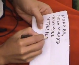 Златка писмо