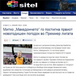И Димитър Бербатов се оказа македонец