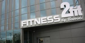 Фитнесът на Боевски