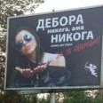 Дебора плакат