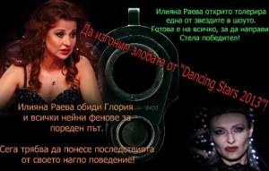 Илиана Раева протест