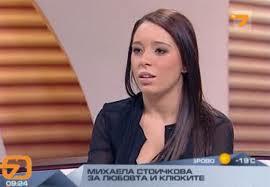 Мика Стоичкова