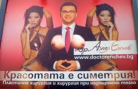 д.р Енчев