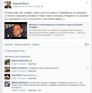 Богомил Бонев