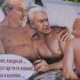Волен секс