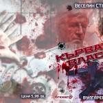 Кървава власт - вулгарен роман