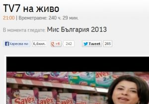 Мис България гаф ефир