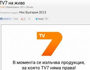 ТВ7 пак гаф