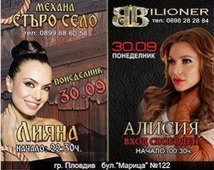 Лияна концерт