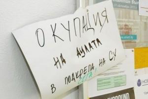 студенти протест