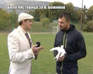 Валери Божинов бяла лястовица