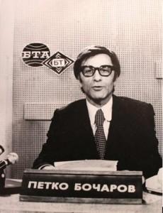 1974 г., в студиото на БТА