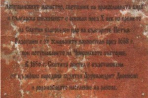 Надпис, който разказва за историята на храма, посреща миряните