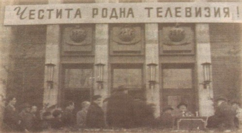 Реално държавната телевизия е на 60 - толкова се навършват от експерименталното безжично излъчване на съветски филм