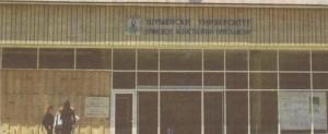 Шуменският университет раздава научни титли на плагиати