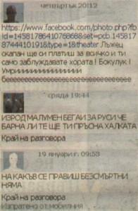 Заплахите към Бонев от хейтъри в социалните мрежи
