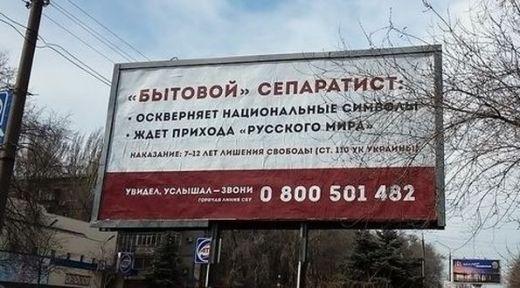 Украйна доносници