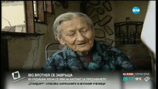 95 годишна