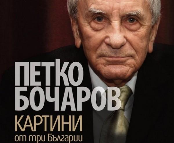 Петко Бочаров биография