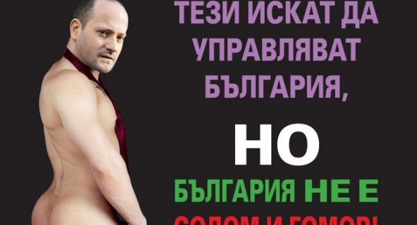 Радан Кънев гей