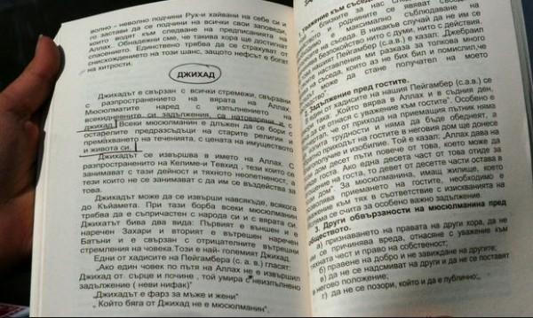 Скандалния учебник по Джихад на Български радикализира помаците , нас!
