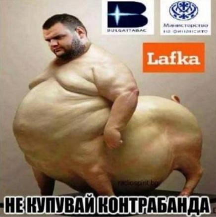 лафка