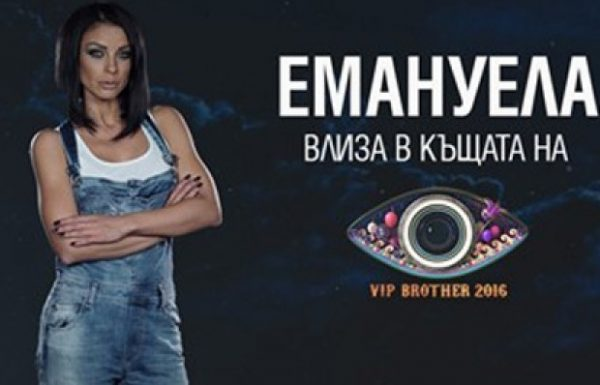 Емануела Брадър