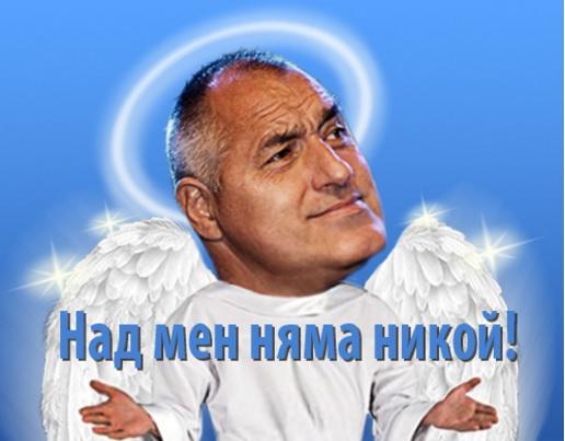 Борисов-бог