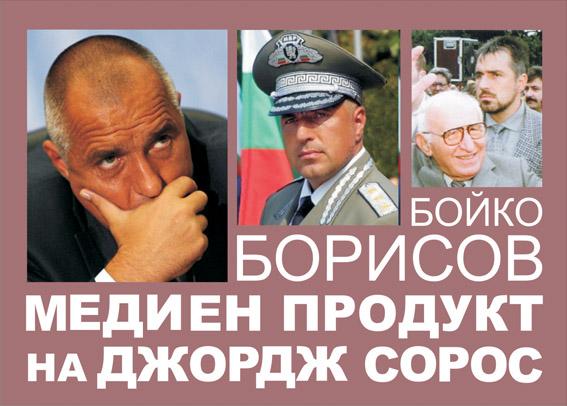 boiko_soros