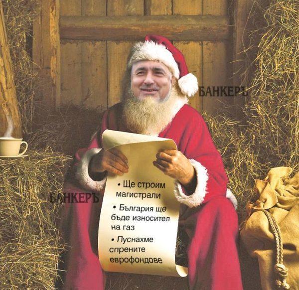 Борисов-Коледа1